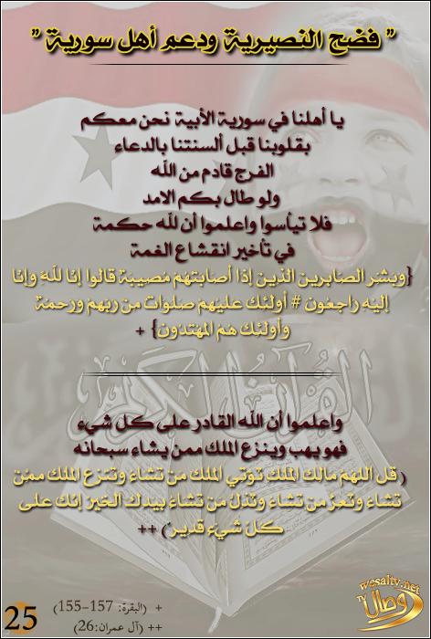النصيرية ودعم أهلنا سورية عربي